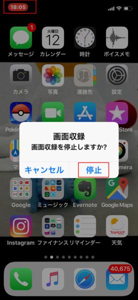 iPhone 画面収録終了