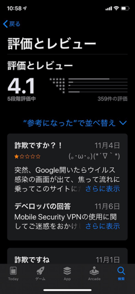 Mobile Security VPN 評価画面