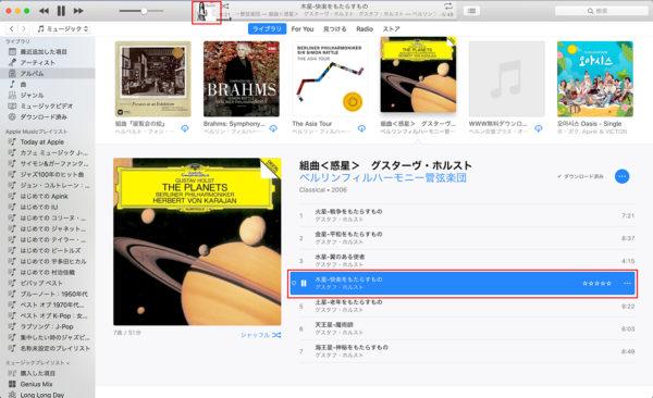 iTunes ライブラリ 木星