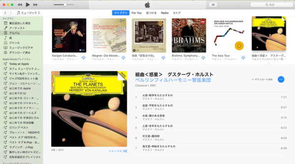 iTunes ライブラリ 木星が消えた
