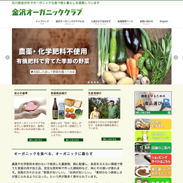 金沢オーガニッククラブWebサイト