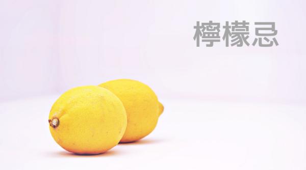 檸檬忌イメージ