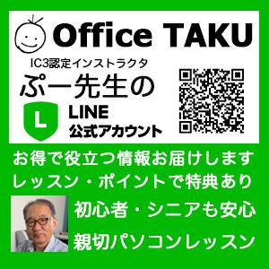 Office TAKU Line公式 アカウント