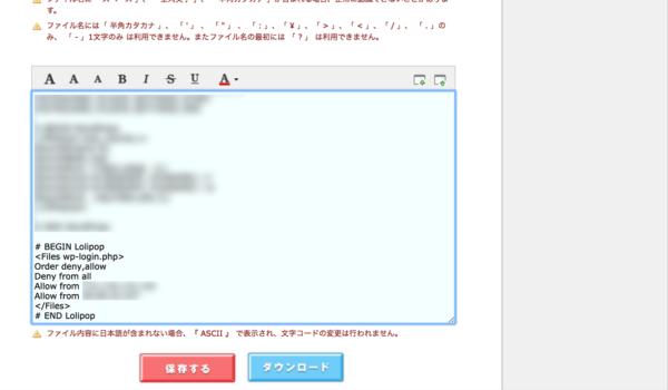ロリポップFTPで.htaccess編集