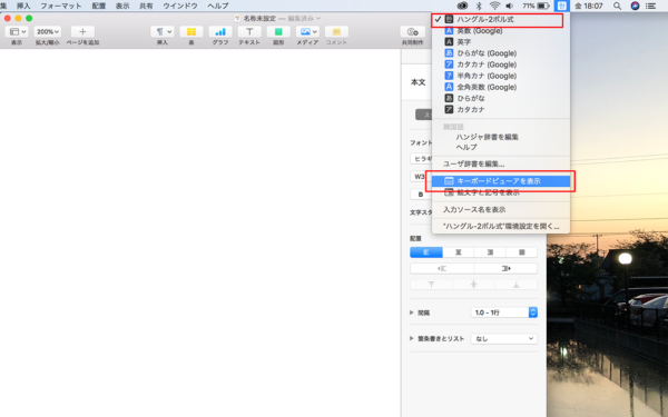 Mac-入力ソースの切り替え