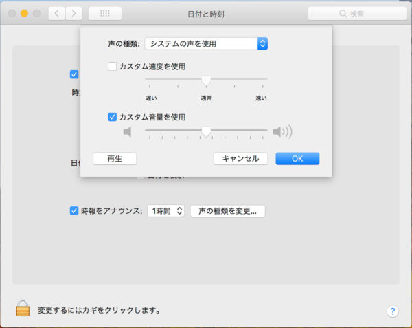 Macで時報をアナウンス:システム環境設定