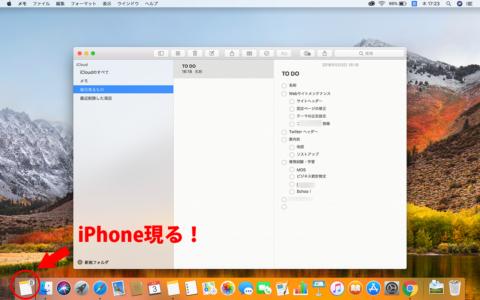 Macの画面に現れたiPhone