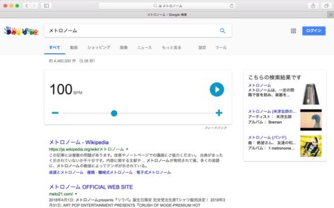 Google 検索でメトロノーム