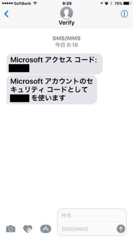 マイクロソフトから届いたセキュリティコード