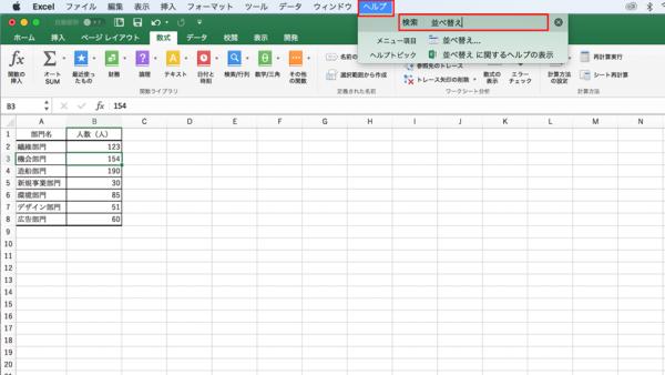 MS Office 操作アシスト
