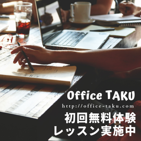 @officetaku • Instagram