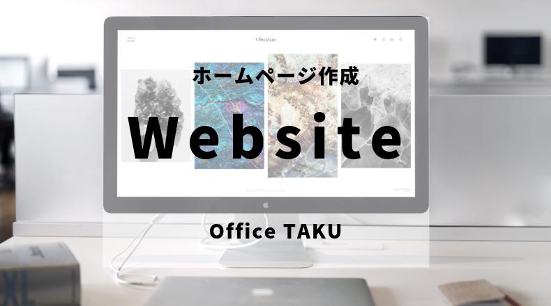 Webサイト(ホームページ)作成:Office TAKU