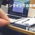 オンラインでお勉強 Vol.7 Fisdom:IT・理工系講座が充実した無料で学べるオンライン講座