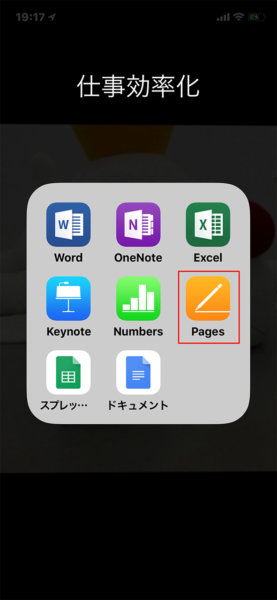 iPhoneでPages
