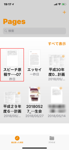 iPhoneで Pagesを起動したところ