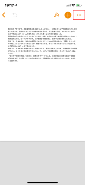 iPhone Pagesの文書を開いたところ