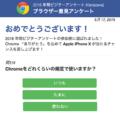 【注意!】「2018 年間ビジターアンケート」というフィッシングサイトに騙されないで!