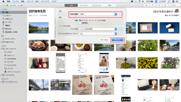 Macで写真を書き出す
