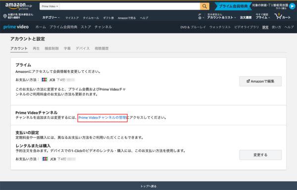 Amazon Prime Video アカウントと設定画面