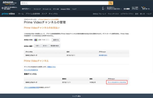 Amazon Prime Video チャンネル管理