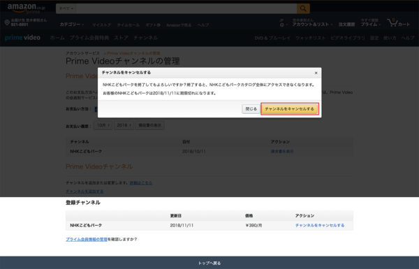 Amazon Prime Video チャンネル キャンセル確認画面
