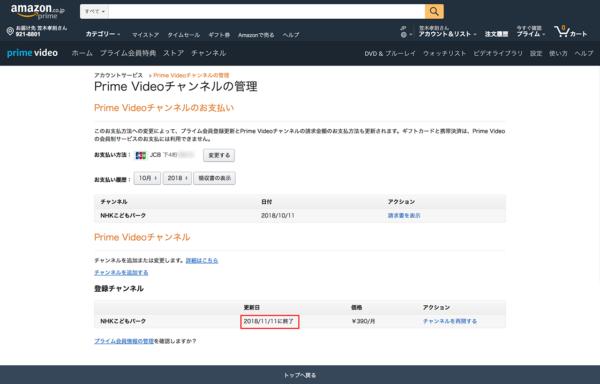 Amazon Prime Video チャンネル管理 キャンセル後