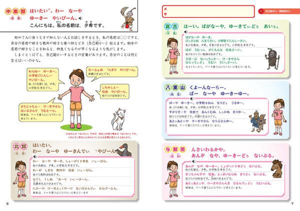 しまくとぅば読本「小学生」