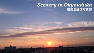 『Scenery in Okyouduka : 御経塚通信写真部』OPENイメージ