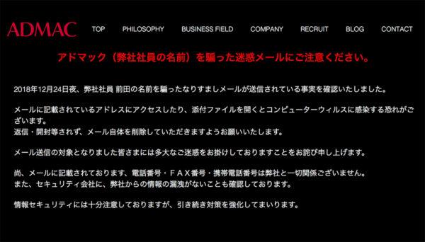 株式会社アドマック https://admac50.wixsite.com/admac/notice