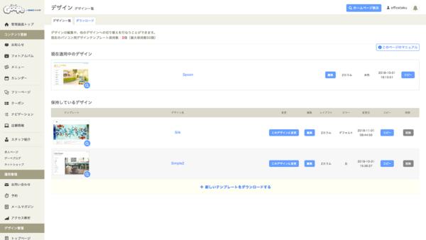 ホームページ作成サービスグーペ