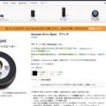 こんどのEchoはスクリーン付き!Amazon Echo Spot 7月26日発売