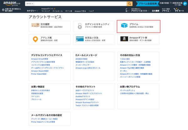 Amazonアカウントサービス画面