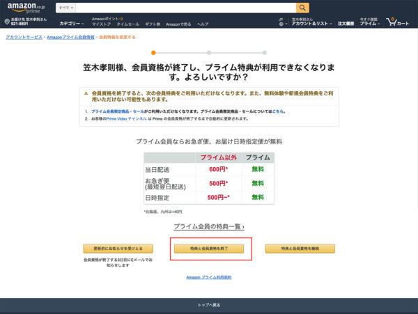 Amazonプライム会員情報変更画面