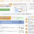 オンラインでお勉強 Vol.4 「ドットインストール」ScratchもHTMLも、いろんなプログラミングを学べるサイト