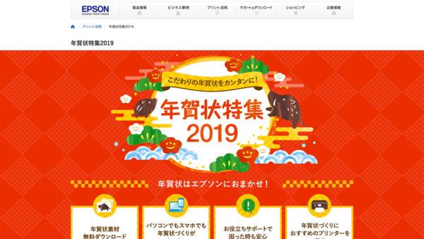 https://www.epson.jp/katsuyou/nenga/