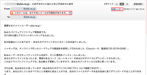 「xxxx@ybb.ne.jp このアカウントはハッキングされています」という件名のスパムメール