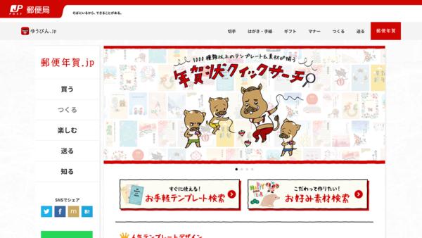https://nenga.yu-bin.jp/search/