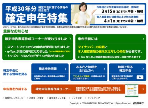 http://www.nta.go.jp/taxes/shiraberu/shinkoku/tokushu/index.htm