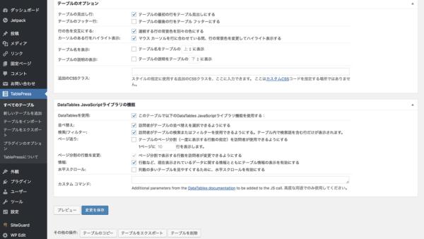 WordPress プラグイン TablePress