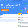 Scratch 3.0 でプログラミング入門講座開始