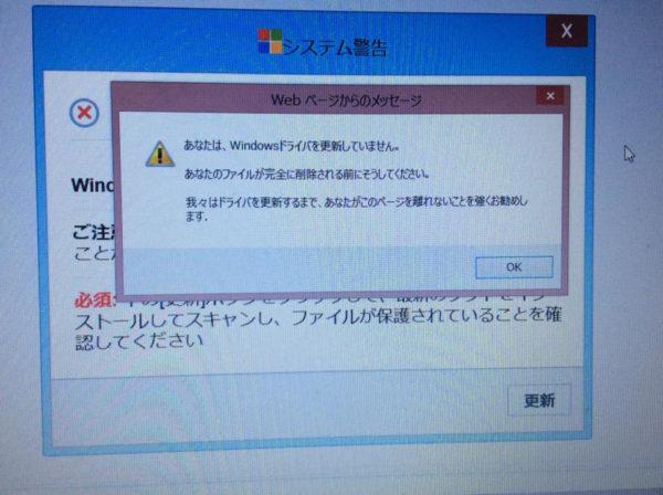 あなたはWindowsドライバを更新していません