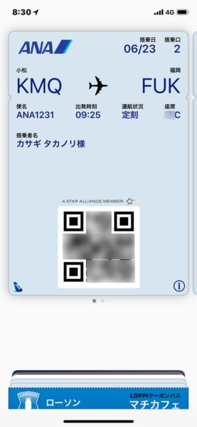 6月23日(土)  9:25 小松発− 10:45福岡着