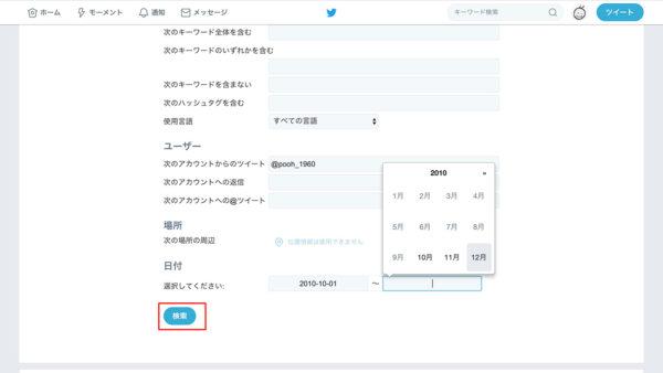 Twitter高度な検索画面