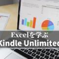 Excel入門もスキルアップも、Amazon Kindle Unlimited 対象テキストを活用しよう! (2019年8月版)