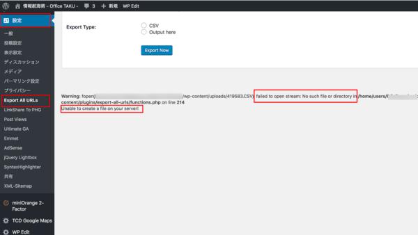 WordPressプラグイン「Export All URLs」エラー表示