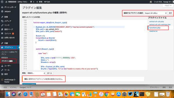 WordPressプラグイン「Export All URLs」