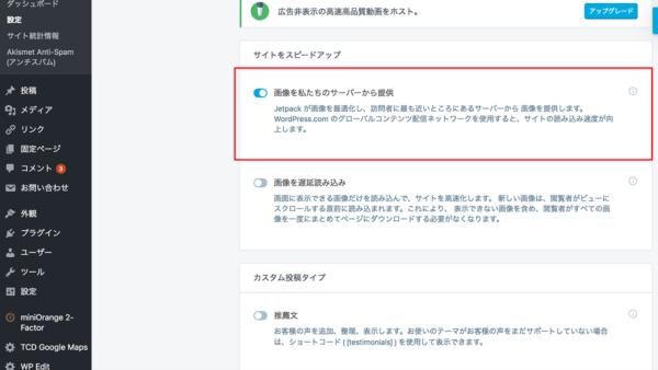 WordPress Jetpack 設定画面